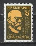 Роберт Кох, Болгария 1982, 1 марка