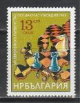 Шахматы, Болгария 1983 г, 1 марка