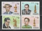 Шахматы, Шахматисты, Куба 1982 год, 4 марки