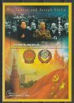 Руанда 2013 г, Сталин, Мао Цзедун, блок