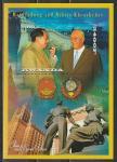 Руанда 2013 год, Хрущев, Мао Цзедун, блок.