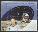 Болгария 2009, 40 лет Высадки на Луну, блок