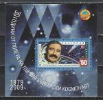 Болгария 2009 г, 30 лет Полету Первого Болгарского Космонавта, блок (н