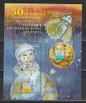 Болгария 2011, 50 лет Полета Гагарина, блок