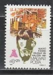 Конгресс Молодежи, Венгрия 1981, 1 марка