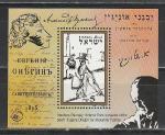 Израиль 1997 год, А. С. Пушкин, Совместный Выпуск, блок