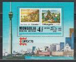 Монголия 1978 г, Филвыставка, блок.