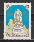 Монголия 1970 год, 25 лет Победы, 1 марка.