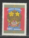 Монголия 1969 год. 30 лет боям на Халхин-Голе. 1 марка.