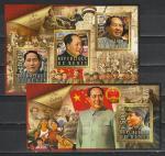 Бенин 2015 год, Мао Цзедун, 1 малый лист и 1 блок