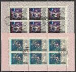 СССР 1972, год. День Космонавтики, 6 гашёных листов
