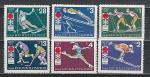 Олимпиада в Саппоро, Болгария 1971 год, 6 марок
