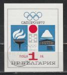 Олимпиада в Саппоро, Болгария 1971 год, гашёный блок