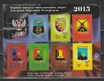 Гербы Донбаса, ДНР 2015, малый лист
