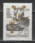 Австрия 1970 г, Принадлежности Почтальона, 1 марка.