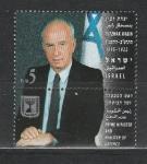 Израиль 1995, Исхак Рабин, 1 марка)