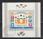 Универсиада, Болгария 1977, гаш. блок
