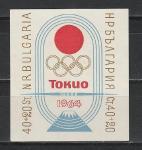 Олимпиада в Токио, Болгария 1964 год, блок