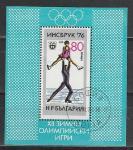 Олимпиада в Инсбруке, Болгария 1976, гаш. блок