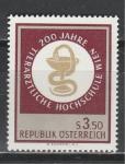 Австрия 1968 г, 200 лет Медицинской Школе, 1 марка.
