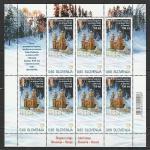 Словения 2016 год, Церковь, Совместный Выпуск, лист