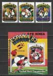 КНДР 1981 г, ЧМ в Испании, 3 марки + блок + Лист !!