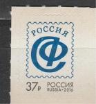 Россия 2016 год, Союз Филателистов, 1 марка