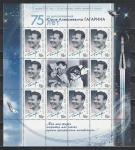 Россия 2016 год, Ю. А. Гагарин, Новый Номинал, лист Надпечатка