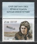 Россия 2016 год,  А. Маресьев, 1 марка с текстом сверху