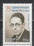 Россия 2016, Ю. Левитан, 1 марка