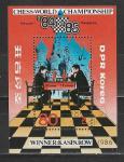 Шахматы, КНДР 1986 год, гашёный блок