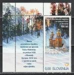 Словения 2016 год, Церковь, Совместный Выпуск, 1 марка с купоном.
