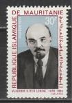 Мавритания 1970 год, 100 лет Ленину, 1 марка.