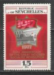 Сейшелы 1977, 60 лет ВОСР, 1 марка