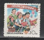 Дети, КНДР 1973 год, 1 гашёная марка