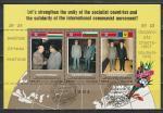 Ким Сунг и Социалистические Лидеры, Спецгашение, КНДР 1984 г, блок