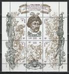 Богдан Хмельницкий, Украина 1998 год, малый лист. (367,119