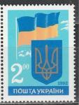 Флаг, Герб, Украина 1992 год, 1 марка