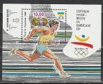 Медалисты Олимпиады в Барселоне, Украина 1992 г, блок