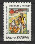 100 лет Поселению в Канаде, Украина 1992 год, 1 марка