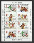 Олимпиада в Пекине, Киргизстан 2008, малый лист