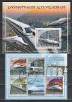 Сан-Томе и Принсипи 2009 год, Скоростные Поезда,  гашёный малый лист + блок