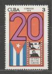 20 лет Революции, Куба 1979 год, 1 марка. наклейка