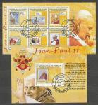 Гвинея 2009 год, Папа Павел II на Марках, гашеный   малый лист + блок .