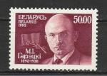М. Гарецкий, Беларусь 1993, 1 марка