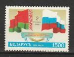 Флаги, Беларусь 1996 год, 1 марка
