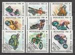 Мотоциклы, Монголия 1981 год, 9 гашёных марок