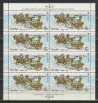 Россия 2013, Европа, Почтовый Транспорт, малый лист