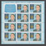 Россия 2013 год, Кавалер Ордена Андрея Первозванного, Гейдар Алиев, лист, совместный выпуск