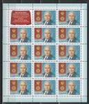 Россия 2013 год, В. Черномырдин, лист